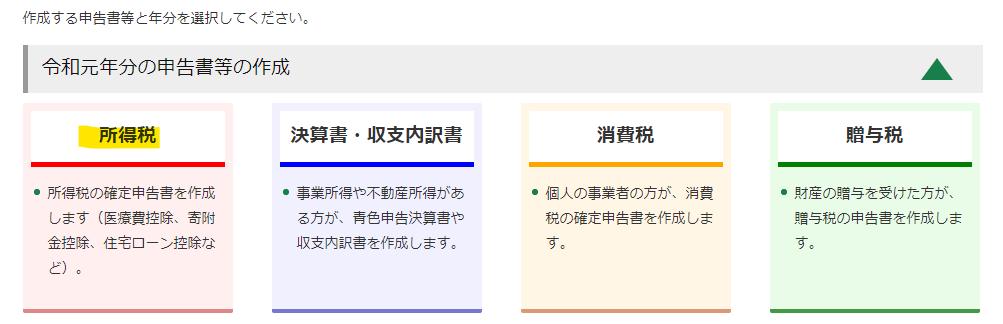 f:id:kouayukou:20200217114853p:plain