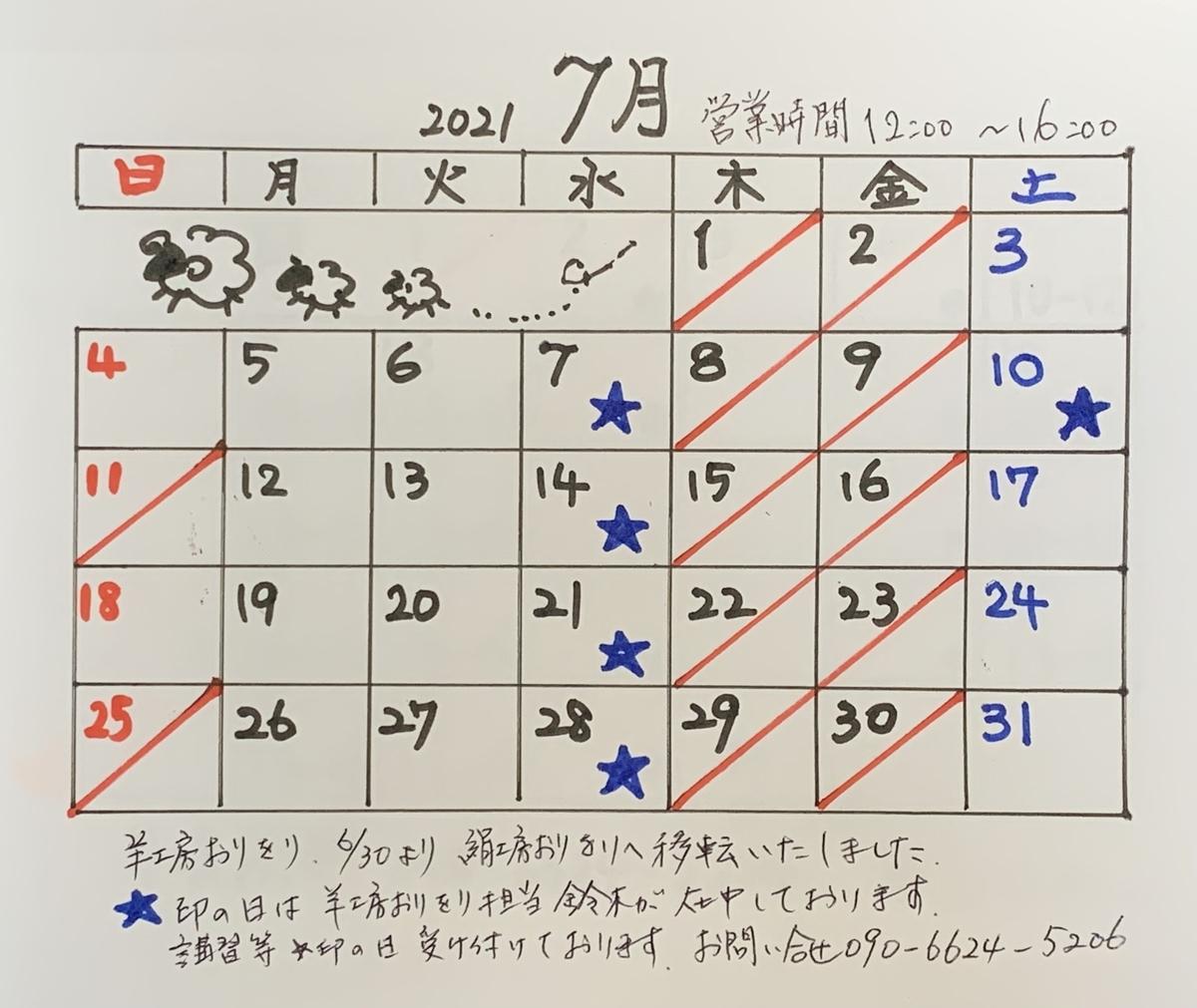 f:id:koubou-rr:20210630182427j:plain