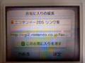 【ネタ】ニンテンドー2DSリンク集