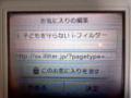 【ネタ】子供を守らない i-フィルター