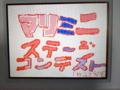 マリミニステージコンテスト inうごメモ応募用紙の表紙