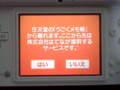 紅茶のこうちゃんの3DS写真テスト
