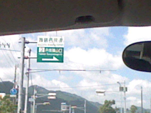 丹南篠山口ICの看板