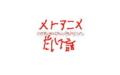 「メトアニメ 第1話『うまい棒の雨』」のサムネイル