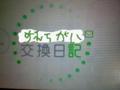 すれちがい交換日記のロゴ