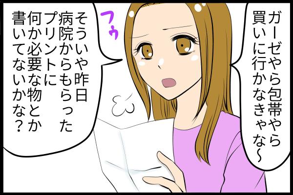 f:id:kouchijuri:20181029153931p:plain