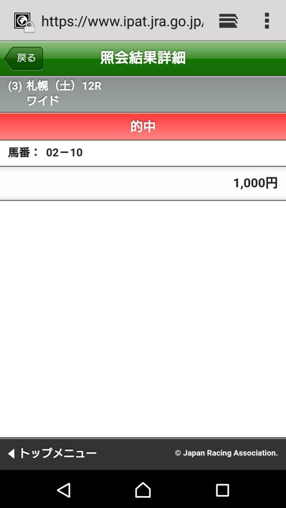 f:id:koudai76601104:20170819224225p:plain