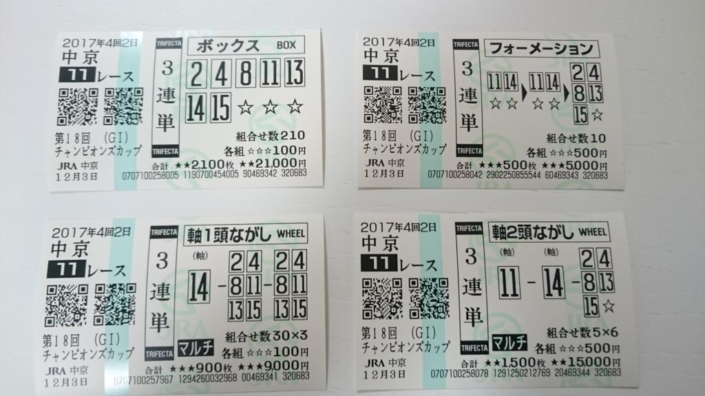 f:id:koudai76601104:20171203065831j:plain