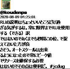 f:id:koudenpa:20200810200703p:plain