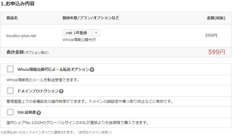 f:id:koudou-plus:20200623215359p:plain