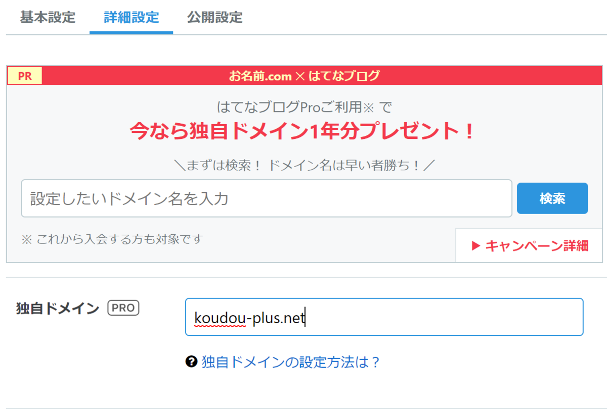 f:id:koudou-plus:20200624081936p:plain