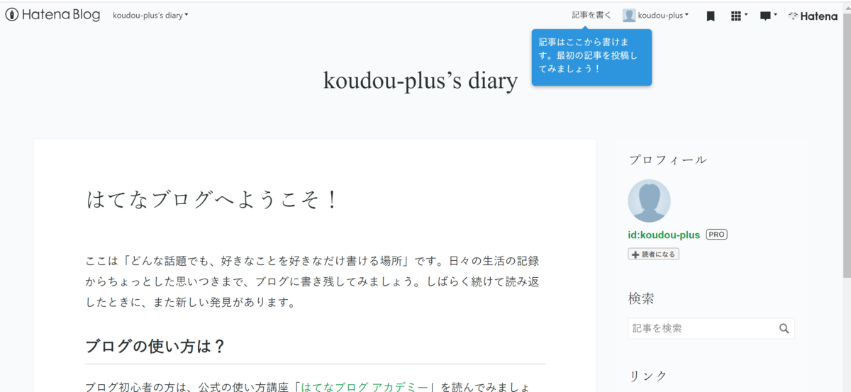 f:id:koudou-plus:20200624082132p:plain