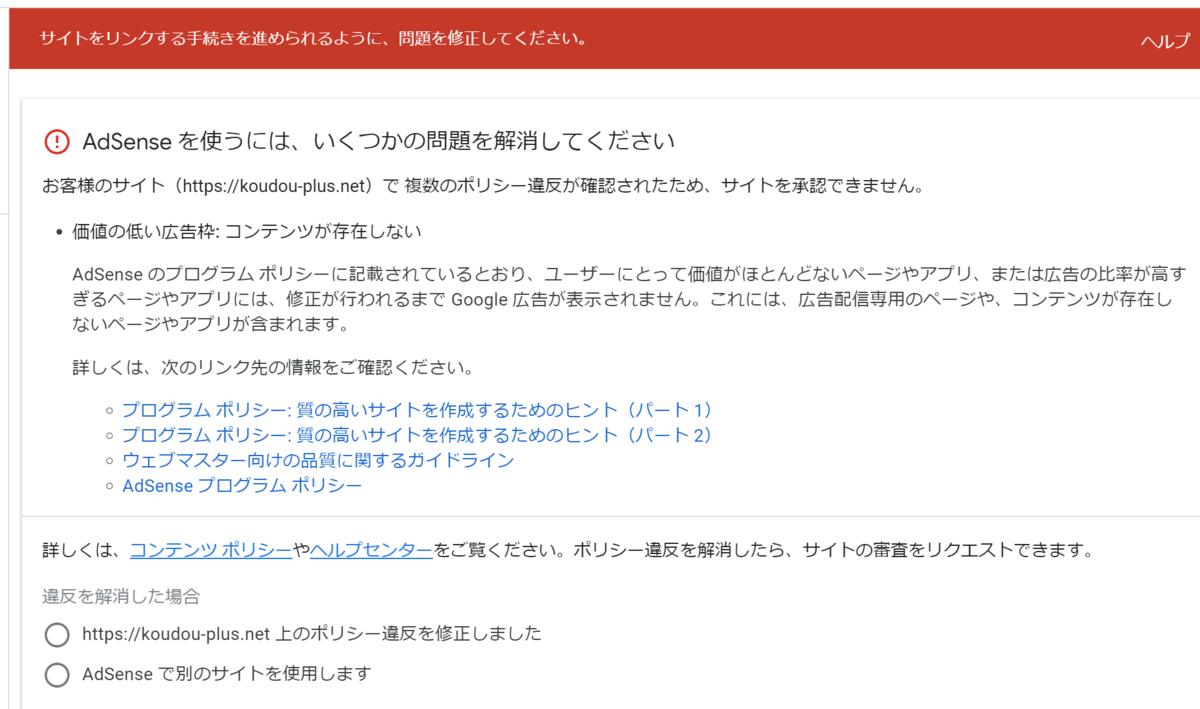 f:id:koudou-plus:20200704174612p:plain