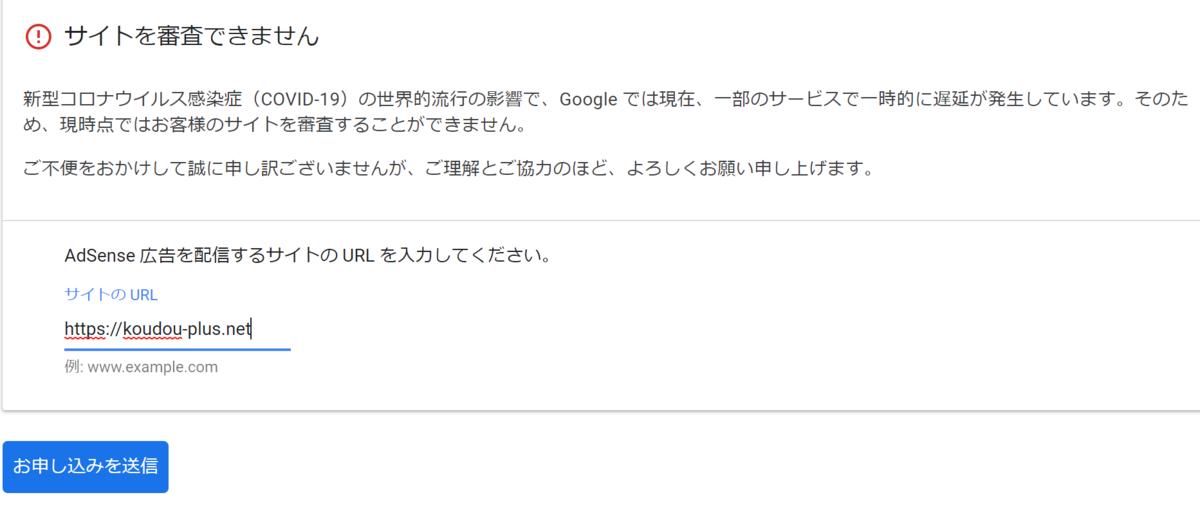 f:id:koudou-plus:20200718071031p:plain