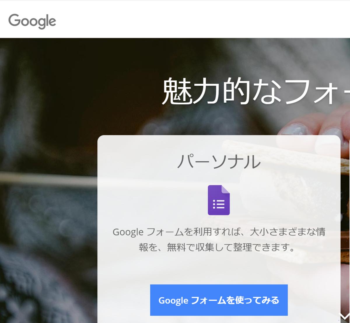 Googleフォームを使ってみる
