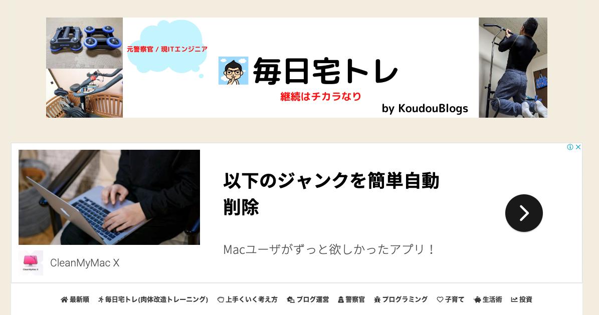 f:id:koudou-plus:20200821213007p:plain
