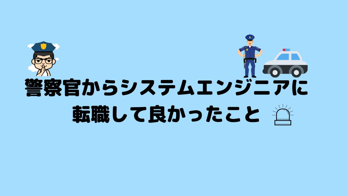 アイキャッチ 警察官 転職