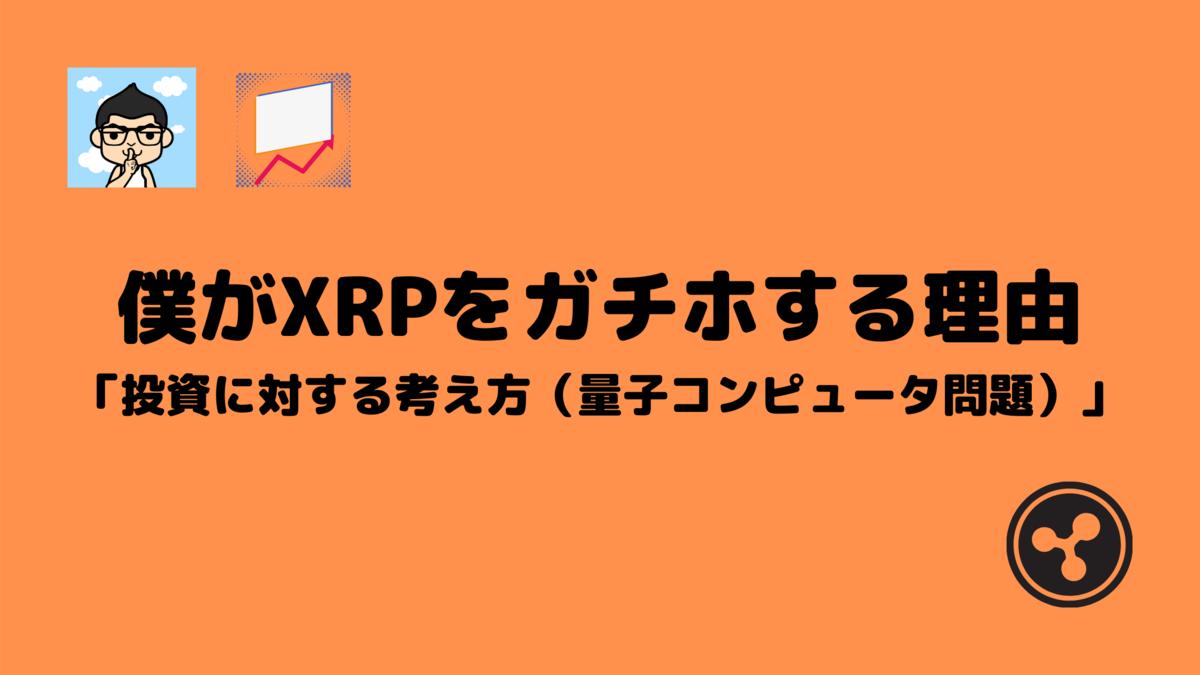 アイキャッチ 仮想通貨 暗号資産 XRP