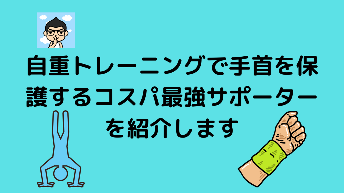 f:id:koudou-plus:20200829175538p:plain