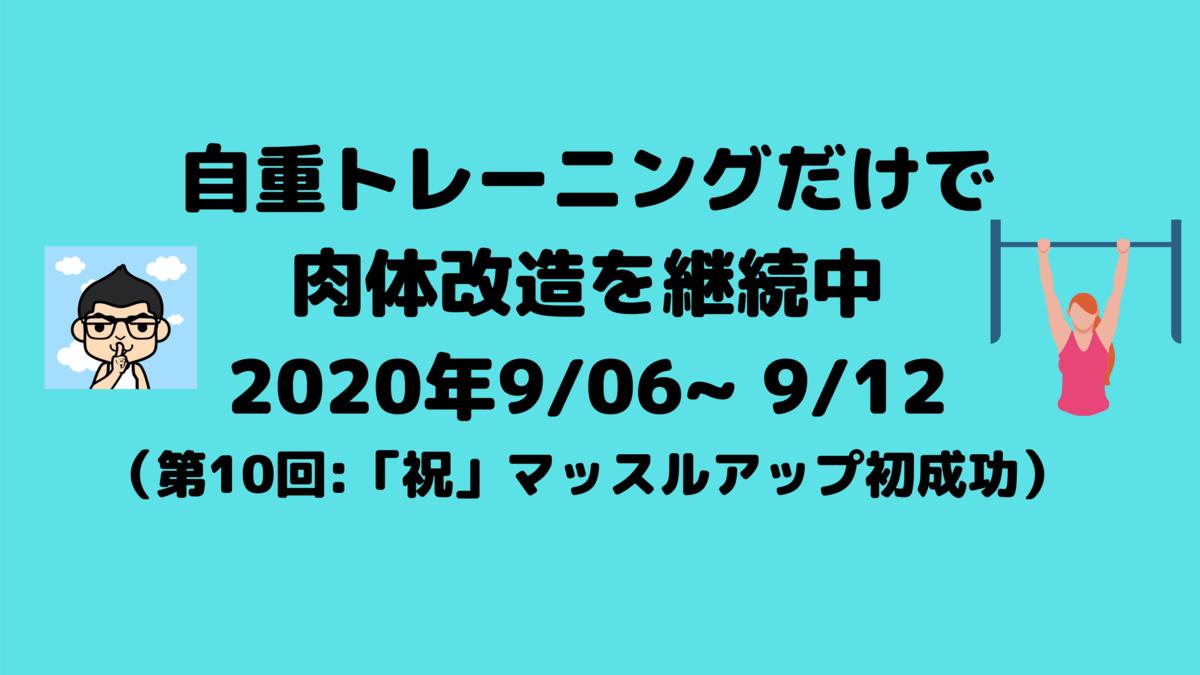 f:id:koudou-plus:20200912213552p:plain
