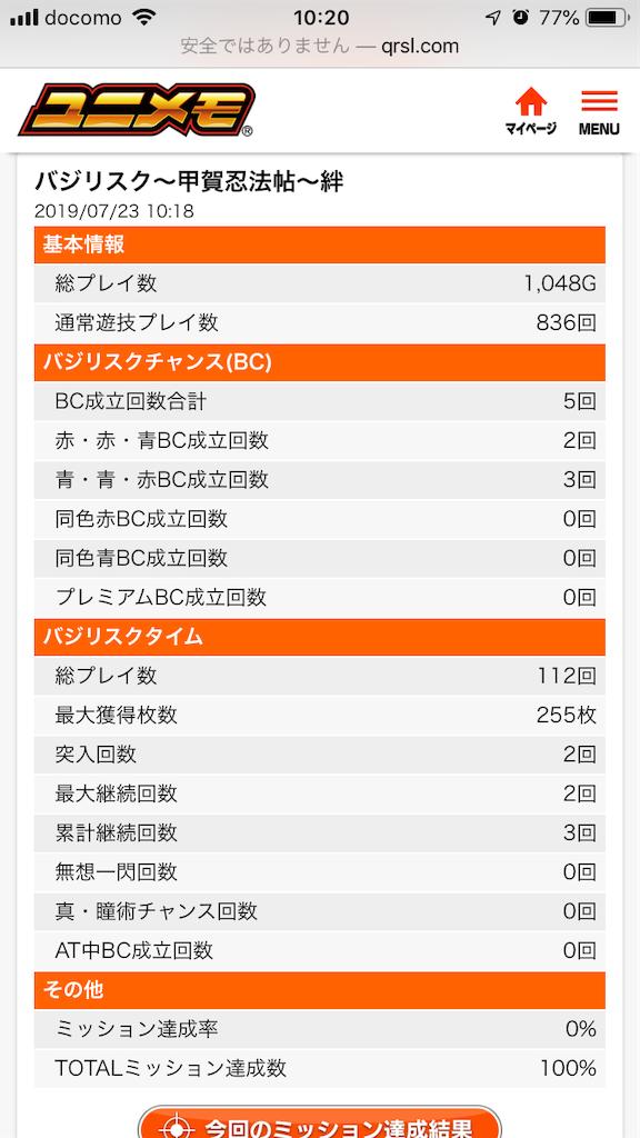 f:id:kougagennosuke:20190723102034p:image
