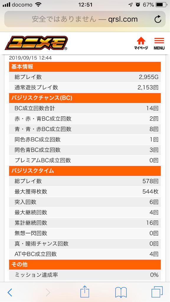 f:id:kougagennosuke:20190915125131p:image
