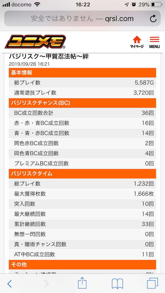 f:id:kougagennosuke:20190928162307p:image
