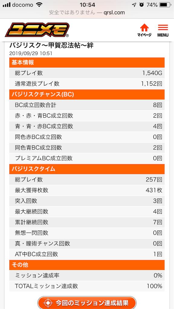 f:id:kougagennosuke:20190929105448p:image
