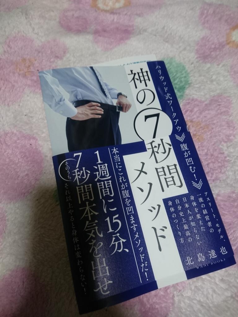 f:id:kougamimaru:20170726165240j:plain