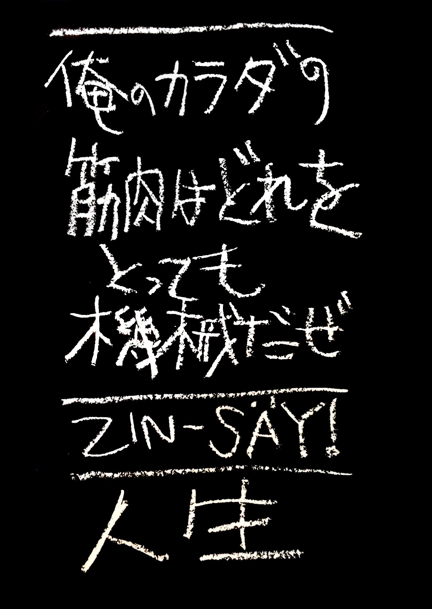 [人生(ZIN-SÄY!)]