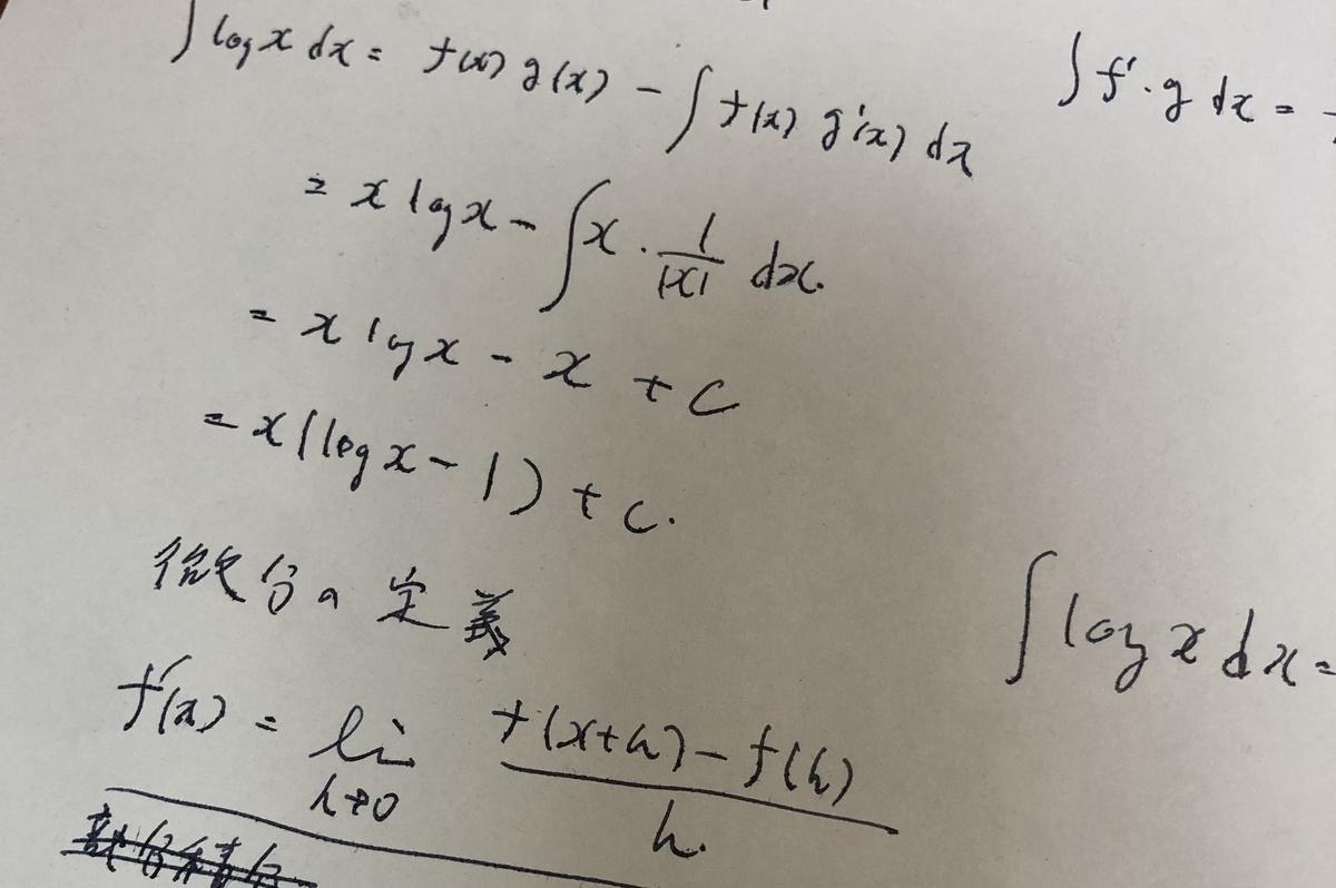 logxの計算メモ
