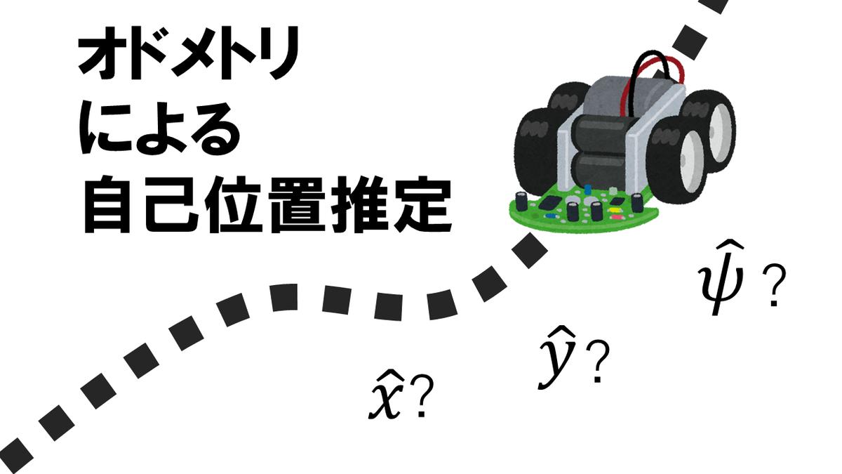 オドメトリによる移動ロボットの自己位置推定アイキャッチ画像