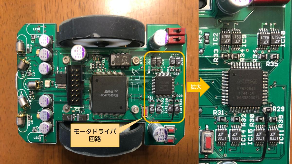 マイクロマウス 3式改のモータドライバの写真