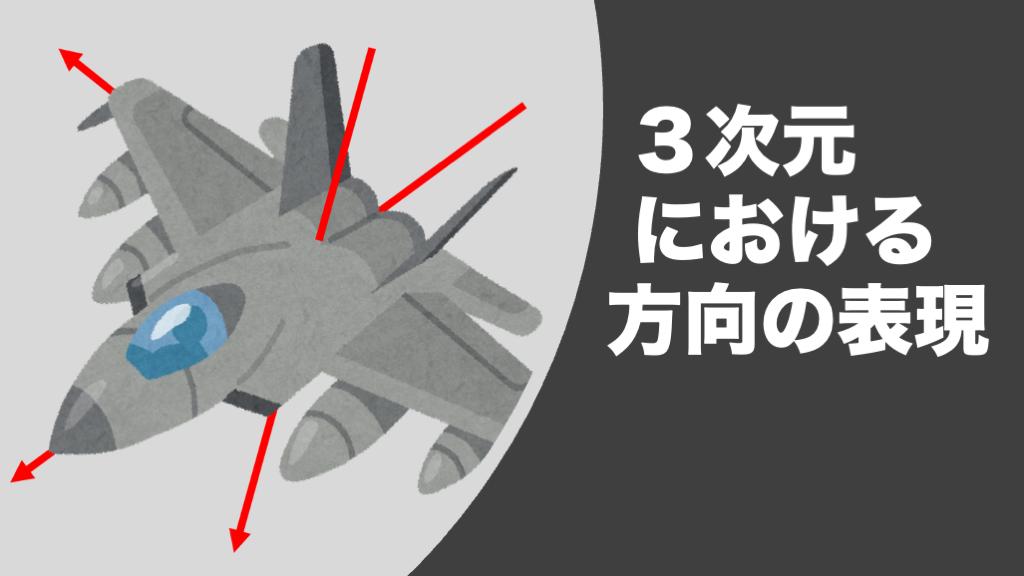 3次元における方向の表現