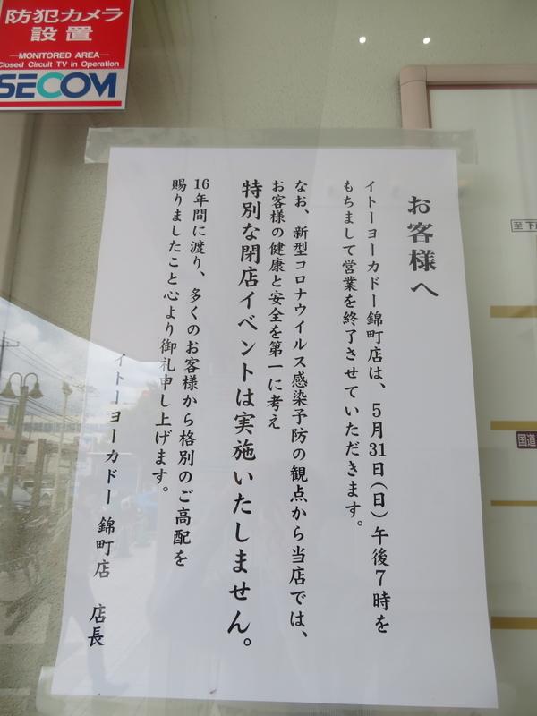 f:id:kouhokuy517:20201004172501j:plain