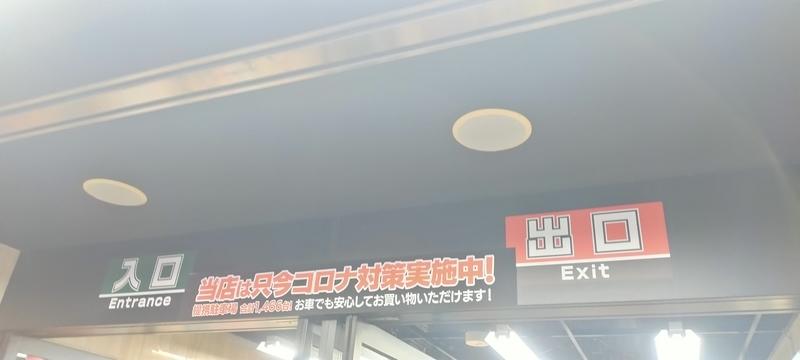 f:id:kouhokuy517:20201228215119j:plain
