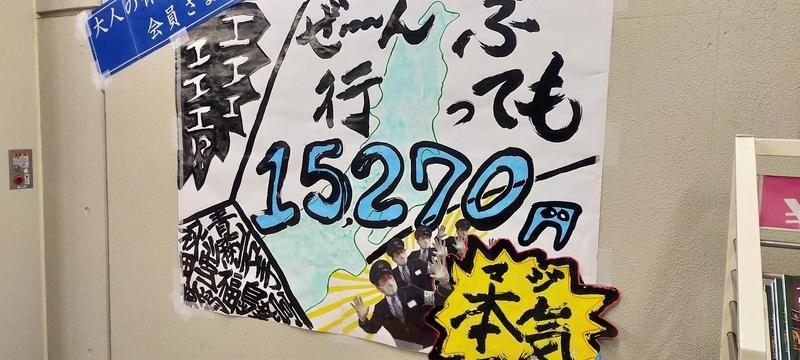 f:id:kouhokuy517:20210308230919j:plain