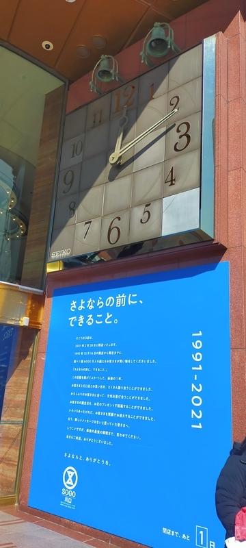 f:id:kouhokuy517:20210308230945j:plain