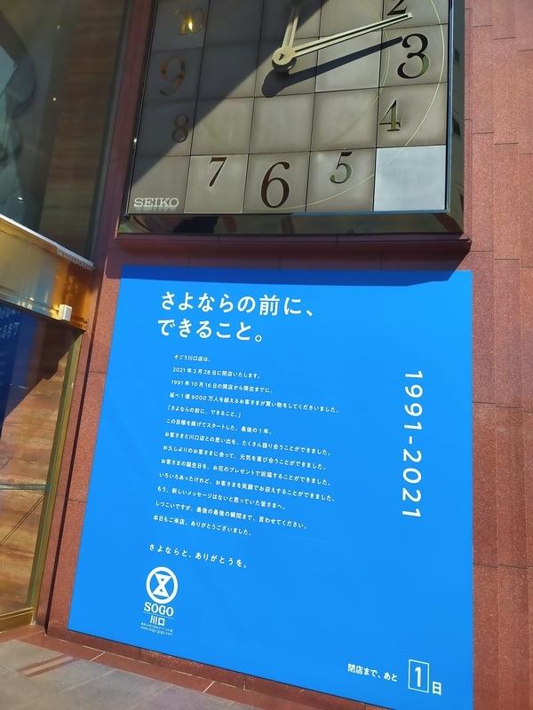 f:id:kouhokuy517:20210308231000j:plain