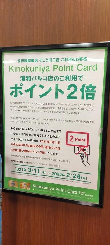 f:id:kouhokuy517:20210308231201j:plain