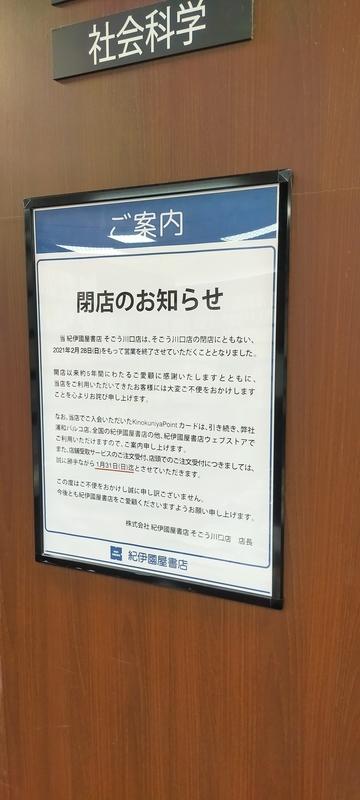 f:id:kouhokuy517:20210308231211j:plain