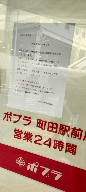 f:id:kouhokuy517:20210308231856j:plain