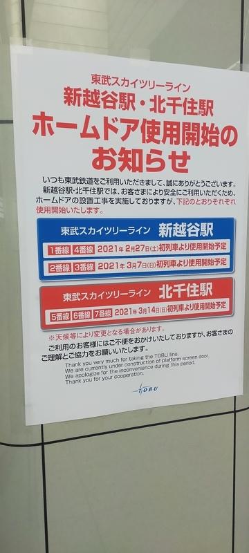 f:id:kouhokuy517:20210308234252j:plain