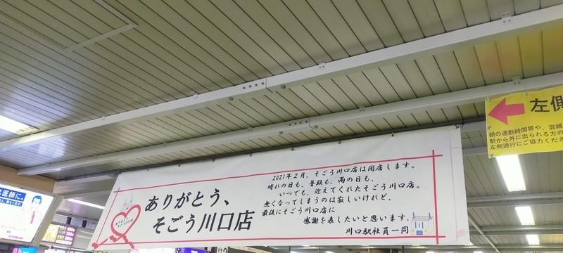 f:id:kouhokuy517:20210315174144j:plain
