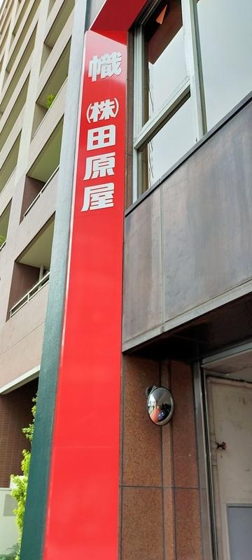 f:id:kouhokuy517:20210405215505j:plain