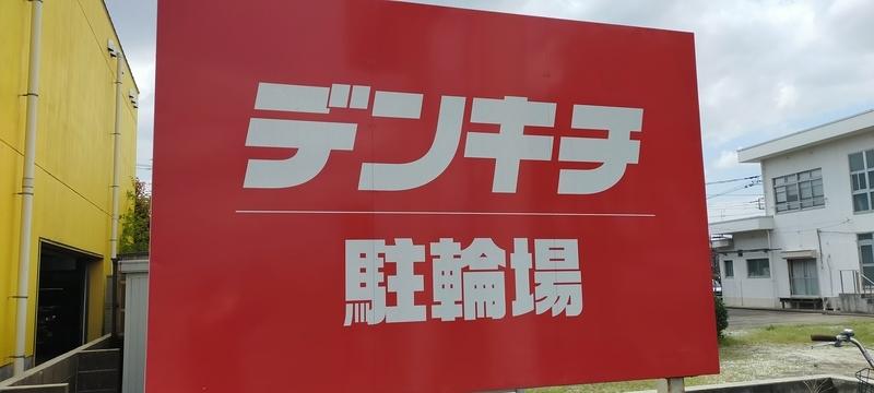 f:id:kouhokuy517:20210406192103j:plain