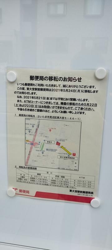 f:id:kouhokuy517:20210406192530j:plain