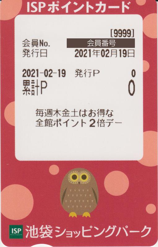 f:id:kouhokuy517:20210417153633p:plain