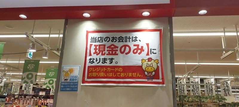 f:id:kouhokuy517:20210830214132j:plain