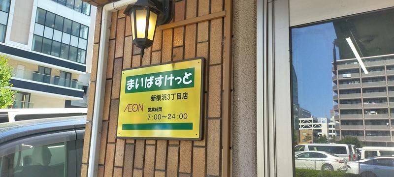 f:id:kouhokuy517:20210830215212j:plain